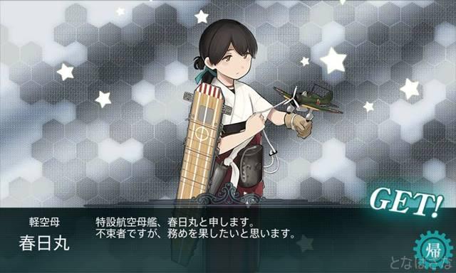 艦これ17春イベE3甲 海域突破報酬艦「春日丸」