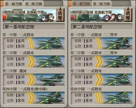 艦これ17春イベE3甲 基地航空隊編成