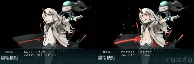 艦これ17春イベE3甲 ボス護衛棲姫 ギミック変化小2