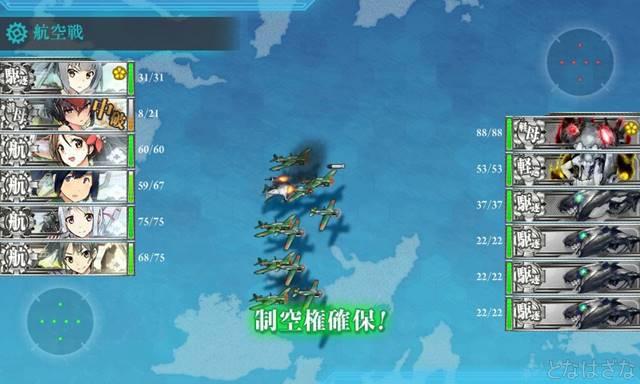 艦これ17春イベE4丙掘り 2戦目B空襲戦マス