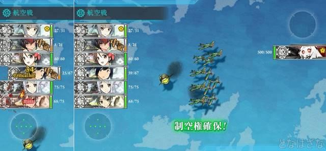 艦これ17春イベE4丙掘り 4戦目E空襲戦マス