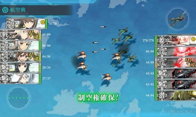 任務「洋上航空戦力を拡充せよ!」 4-4ボス戦