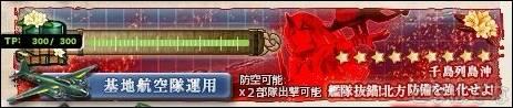艦これ17春イベE3丙掘り 海域バナー(輸送)
