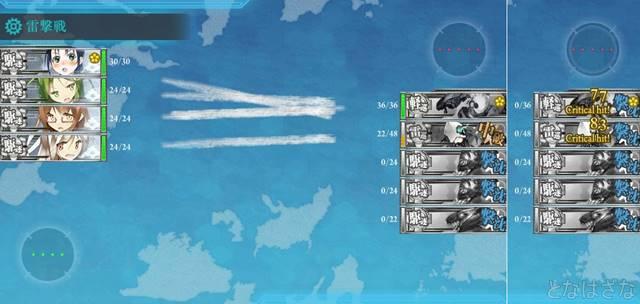 艦これ16冬季特別任務 1-2ボス雷撃戦