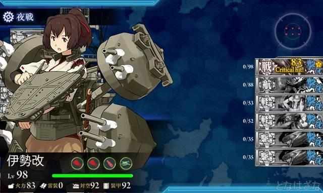 17新春4-2任務〈時代が来たか!航空火力艦なお正月!〉 Dボスマス夜戦伊勢