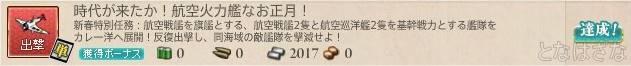17新春4-2任務〈時代が来たか!航空火力艦なお正月!〉 任務バナー
