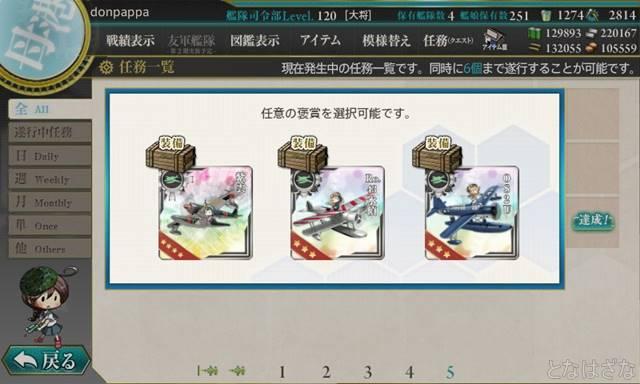 17新春4-2任務〈時代が来たか!航空火力艦なお正月!〉 褒賞選択