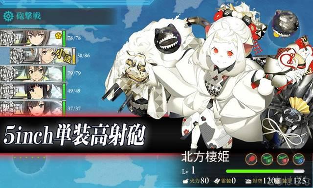 17新春3-5任務〈迎春!「空母機動部隊」出撃開始!〉 新春mode北方棲姫