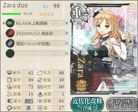 艦これ2017年2月28日アップデート Zaradue持参装備