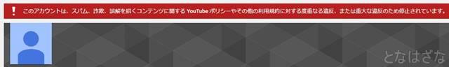 youtubeのチャンネル凍結