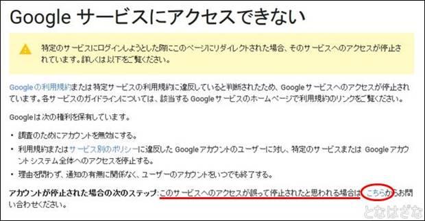 googleアカウントのヘルプページ2