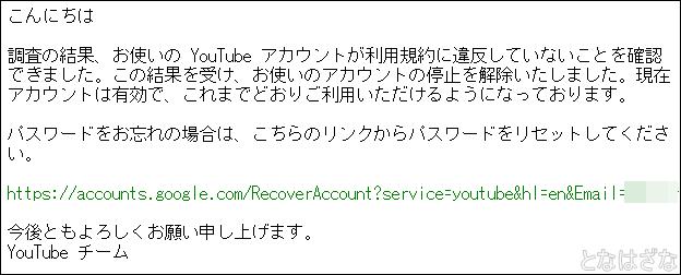 youtubeアカウントの停止解除通知メール2