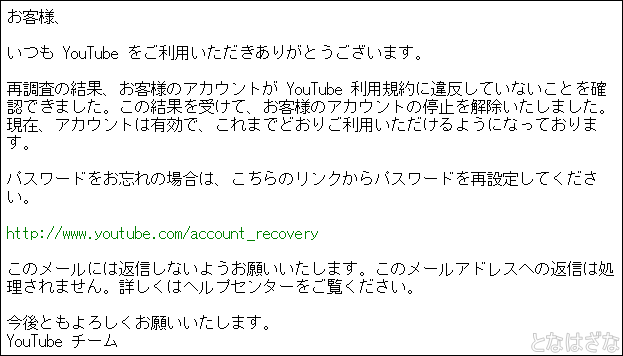 youtubeアカウントの停止解除通知メール3