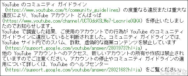 youtubeアカウントの停止通知メール(誤BAN)2