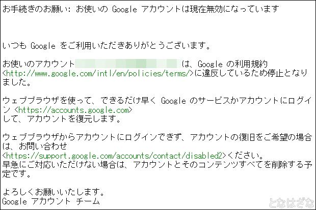 Googleアカウント無効通知メール2