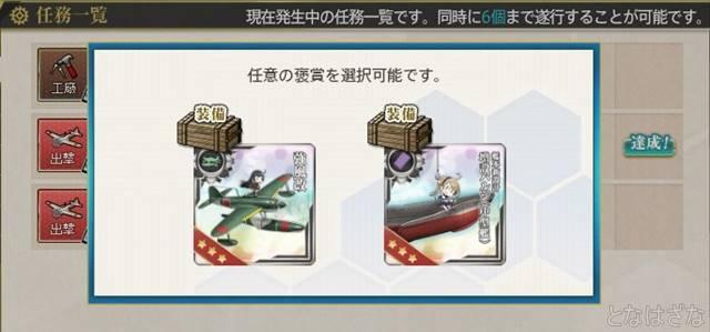 任務「改装航空巡洋艦、出撃!」 報酬選択