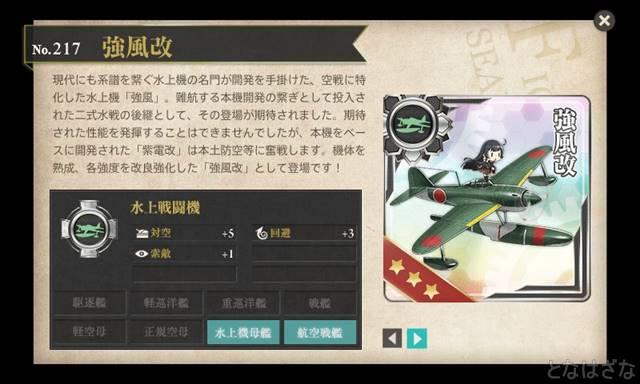 任務「改装航空巡洋艦、出撃!」 強風改