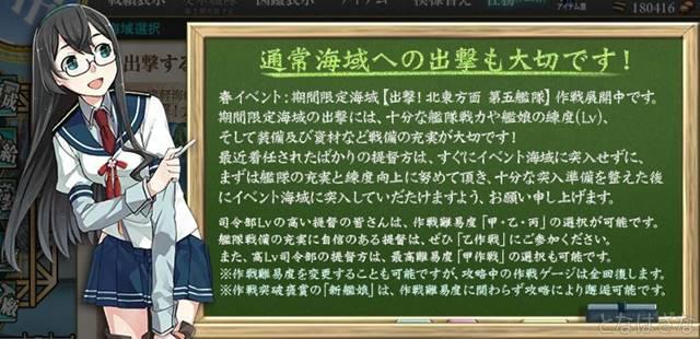 艦これ17春イベントE1甲 大淀さんからのアドバイス