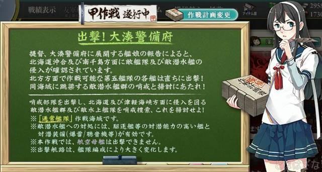 艦これ17春イベントE1甲 大淀さんからの作戦説明