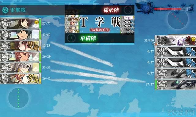 艦これ17春イベントE1甲 ボスMマス雷撃戦T字不利