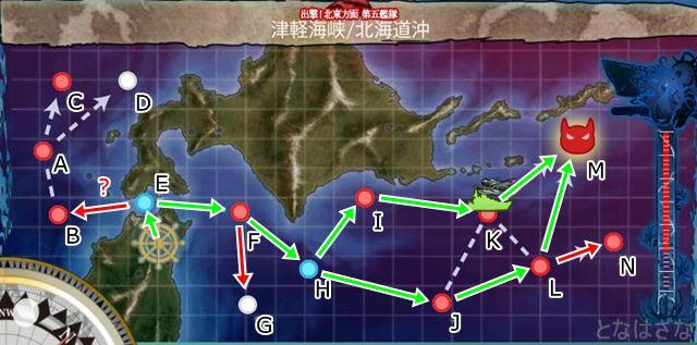 艦これ17春イベントE1甲 津軽海峡/北海道沖 マップ ルート