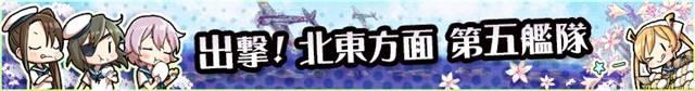艦これ17春イベント 出撃!北東方面 第五艦隊 公式バナー裏