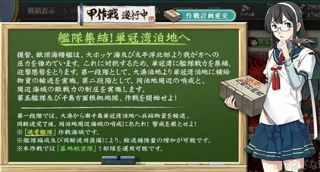 艦これ17春イベントE2甲 大淀さんからの作戦説明