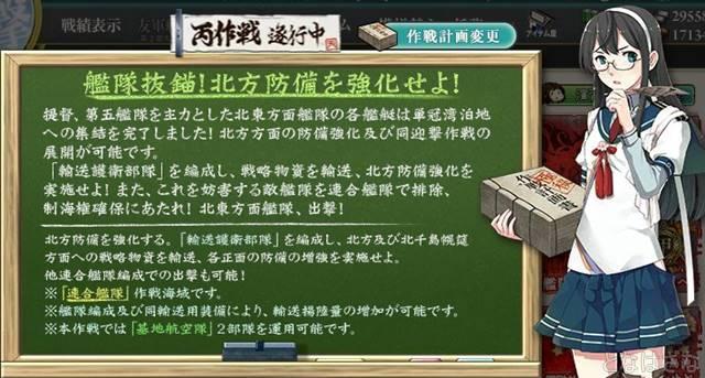 艦これ17春イベE3丙掘り 大淀さんからの作戦説明