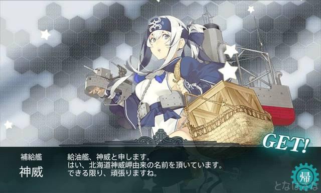 艦これ17春イベE3丙掘り 新艦娘 補給艦「神威」