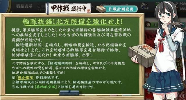 艦これ17春イベE3甲 大淀さんからの作戦説明