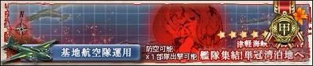 艦これ17春イベントE2甲 海域バナー