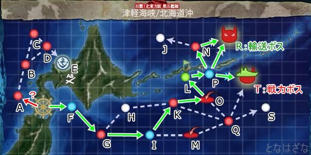 艦これ17春イベントE2甲 マップ ルート 津軽海峡/北海道沖
