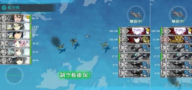 艦これ17春イベントE2甲 R輸送ボス 航空戦