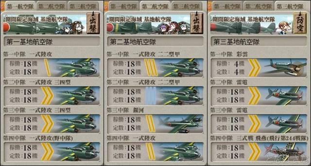 艦これ17春イベE4甲 基地航空隊