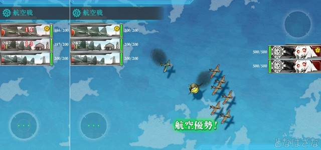艦これ17春イベE4甲 空襲 航空優勢パターン
