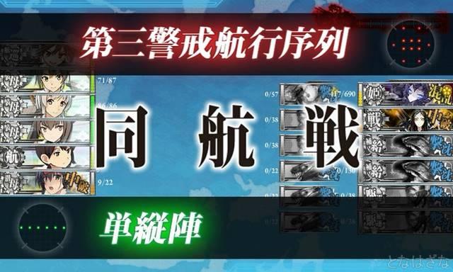 艦これ17春イベE4甲 ボスIマス 最終形態 開幕攻撃結果