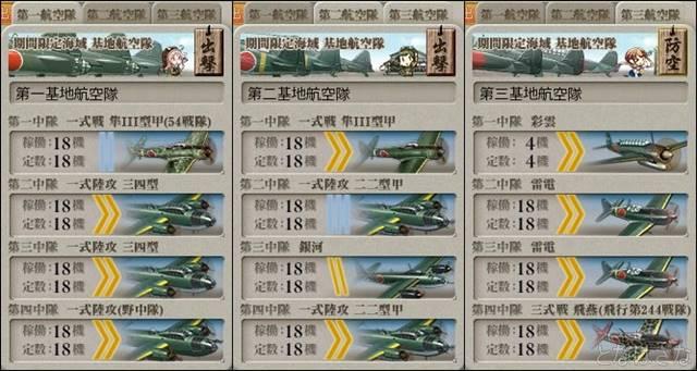 艦これ17春イベE5甲前半 基地航空隊の編成