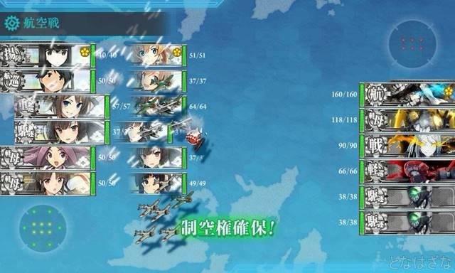 艦これ17春イベE5甲前半 C空襲戦マス