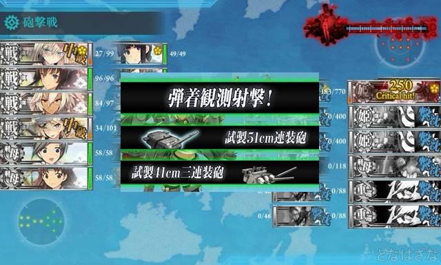 艦これ17春イベE5甲後半 ボスTマス最終形態 武蔵カットイン