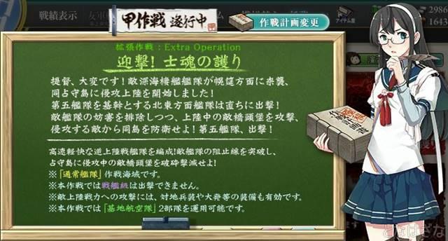 艦これ17春イベE4甲 大淀さんからの作戦説明