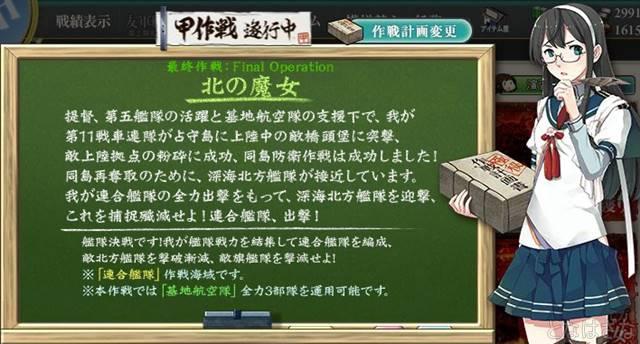 艦これ17春イベE5甲前半 大淀さんからの作戦説明