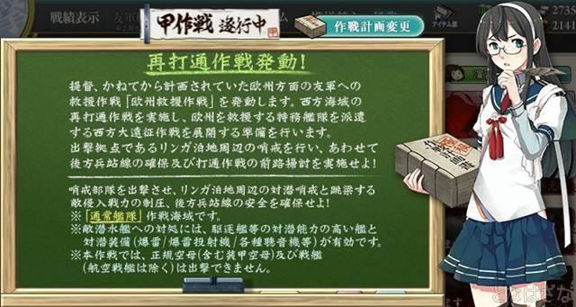 艦これ2017夏イベントE1甲 大淀さんからの作戦説明