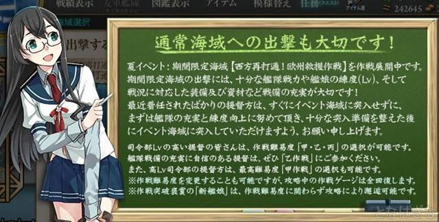 艦これ2017夏イベントE1甲 大淀さんからの作戦説明 新任提督向け