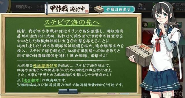 艦これ2017夏イベントE3甲 大淀さんからの作戦説明