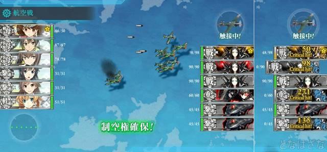 単発任務「増強海上護衛総隊、抜錨せよ!」 2-4ボス航空戦