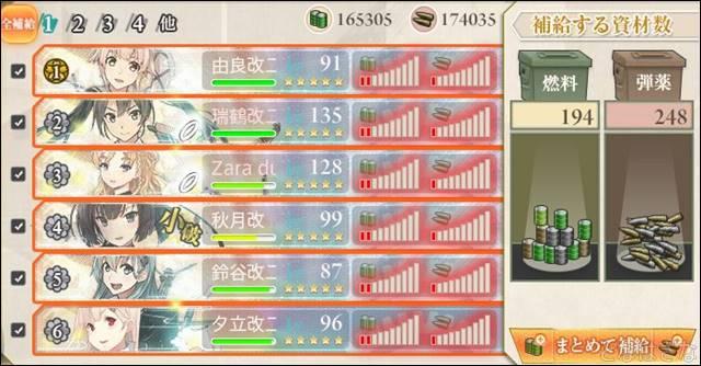 艦これ単発任務〈旗艦「由良」、抜錨!〉 補給
