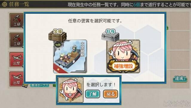 艦これ単発任務〈旗艦「由良」、抜錨!〉 褒賞選択