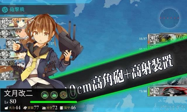 艦これ任務〈精鋭「第二二駆逐隊」出撃せよ!〉 文月改二