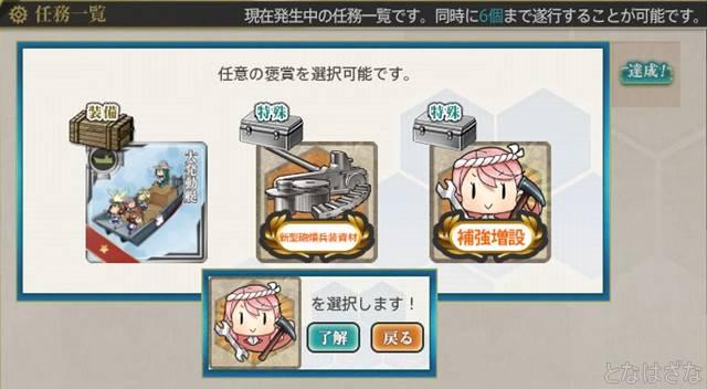 艦これ任務〈精鋭「第二二駆逐隊」出撃せよ!〉 褒賞選択