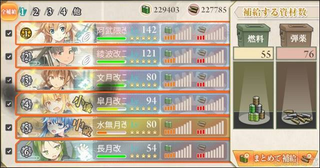 艦これ任務〈精鋭「第二二駆逐隊」出撃せよ!〉 補給
